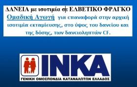 ΔΑΝΕΙΑ με ισοτιμία σε ΕΛΒΕΤΙΚΟ ΦΡΑΓΚΟ